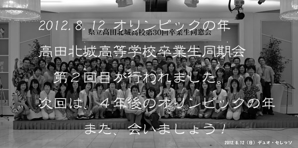 2012.8.12同期会