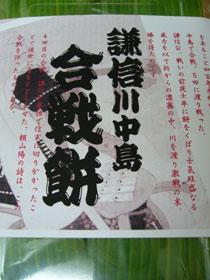 謙信川中島合戦餅