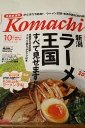 新潟こまち10月号雑誌