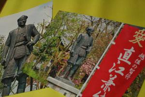 直江兼続銅像写真