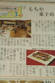 新潟県上越市本町もちや菓子店