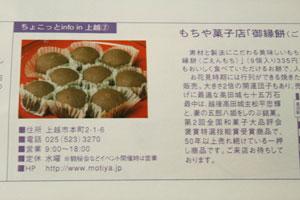 2009.7-goenmoti1.jpg