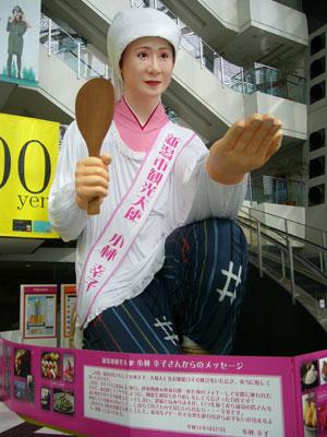 2009.9.30niigata1.jpg