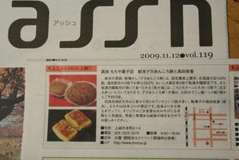 2009.11.12-assh-deka.jpg