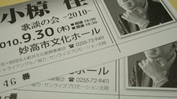 小椋桂コンサート
