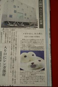 メガネまんじゅう 新潟日報新聞