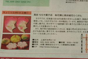桜花鯛と桜花らくがん