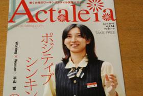 仙台アクタレイア2