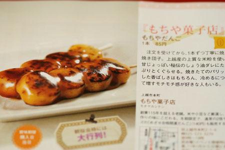 2011新潟komachiもちやだんご