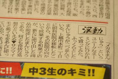 タイムス波動メガネ2