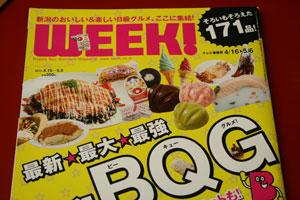 week亀どら焼き1