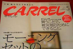 キャレル団子1