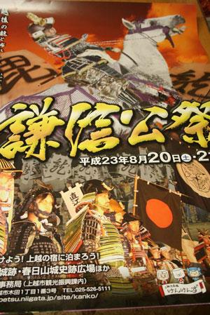 2011謙信公祭