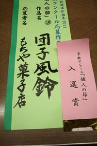 2011風鈴3