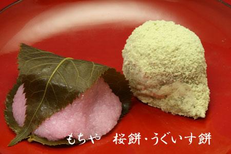 うぐいす餅、桜餅