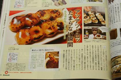 2012.3月号新潟こまち2