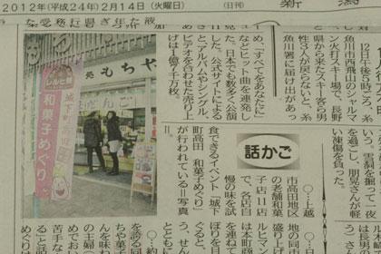 2012.2新潟日報和菓子めぐり