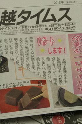 2012.2上越タイムス和菓子めぐり