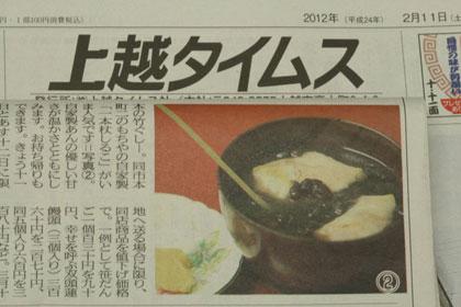 2012.2上越タイムスレルヒ一本杖汁粉