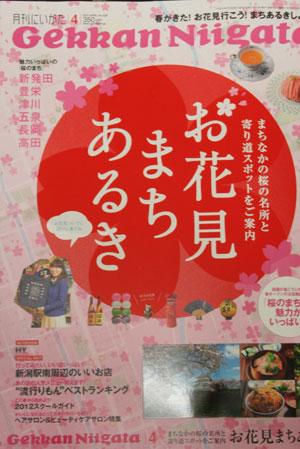 2012.3月刊にいがた2