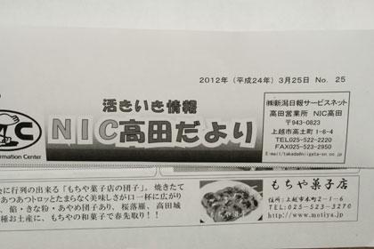 2012.3NIC高田たより団子