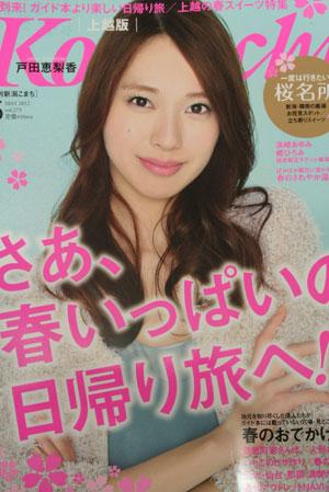2012.3新潟こまち1