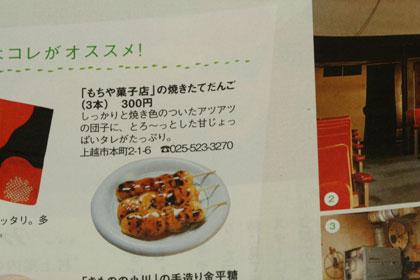 2012.3新潟こまち団子2