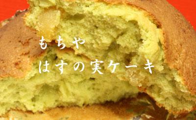 はすの実ケーキ2