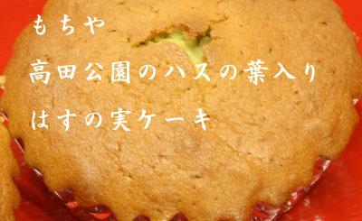 はすの実ケーキ1