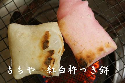 紅白杵つき餅2