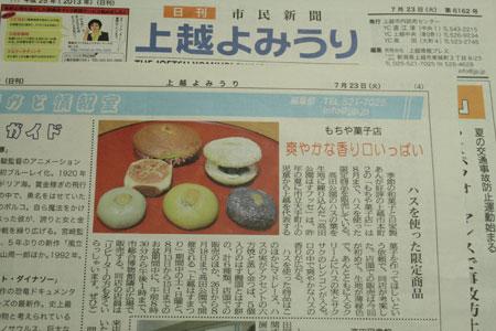 よみうりハス祭り菓子1