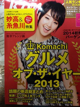 新潟komachi1
