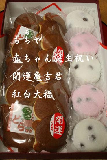 もちや箱入れ菓子4