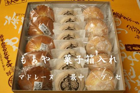 箱入れ菓子1