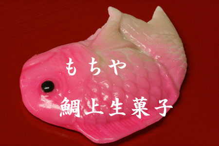 鯛上生菓子