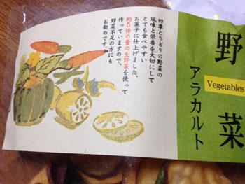 野菜せんべい