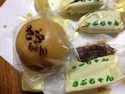 さぶちゃんお菓子