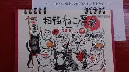 ネコカレンダー