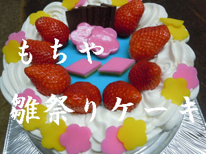 雛祭りケーキ