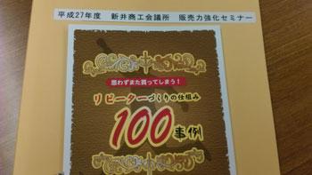 新井横田先生2