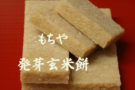 発芽玄米餅