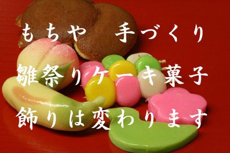 雛祭りケーキ菓子