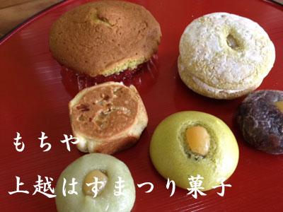 よみうりハス祭り菓子2