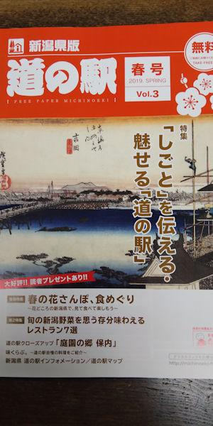 2019 mitinoeki1-s.jpg